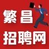 繁昌招聘网